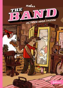 Мавил The Band История моей группы boom